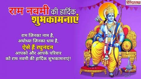 Happy Ram Navami  IMAGES, GIF, ANIMATED GIF, WALLPAPER, STICKER FOR WHATSAPP & FACEBOOK