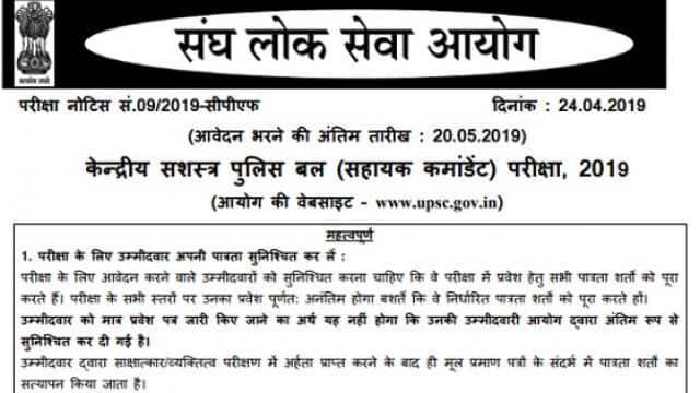 download upsc capf 2019 assistant commandant notification in hindi