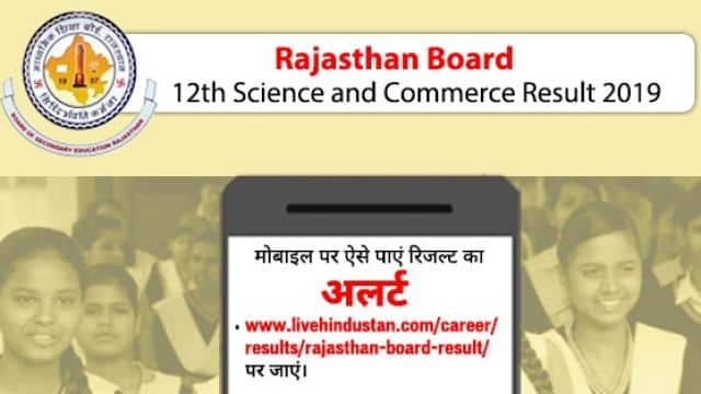rajasthan board 12th science and commerce result 2019