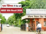 hbse 10th result 2019 declared