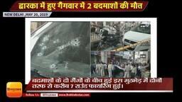 दिल्ली के द्वारका में हुए गैंगवार में 2 बदमाशों की मौत, 1 घायल