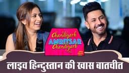 Exclusive Interview :'चंडीगढ़ अमृतसर चंडीगढ़' की स्टार कास्ट से लाइव हिन्दुस्तान की खास बातचीत
