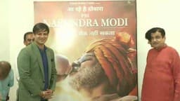 नितिन गडकरी और विवेक ओबेरॉय ने लॉन्च किया 'PM Narendra Modi' का नया पोस्टर, देखते ही देेखते हुआ वायरल