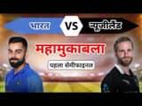 india vs new zealand jpg