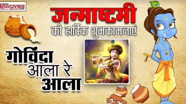 janmashtami wishes  happy janmashtami message  happy janmashtami wishes in hindi  happy janmashtami
