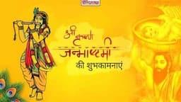 Happy Janmashtami 2019: जन्माष्टमी पर ऐसे दें अपनों को शुभकामनाएं