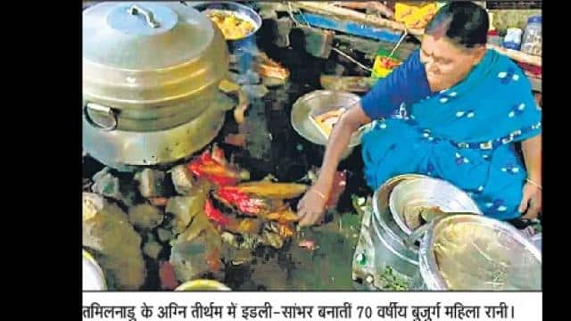 idli sanbhar for one rupee to poor