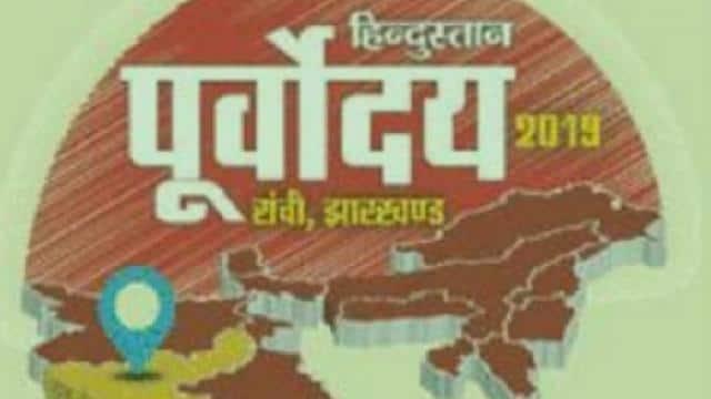हिन्दुस्तान पूर्वोदय 2019: पूरब के विकास पर कल होगा महामंथन, कार्यक्रम में जुटेंगे देश के ये दिग्गज