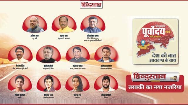 hindustan poorvodaya 2019  these persons will get awards in poorvodaya programme