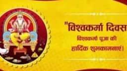 Vishwakarma puja 2019: आज है विश्वकर्मा पूजा, शेयर करें ये शुभकामना संदेश