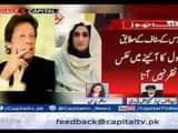 twitterati divided over reports thats pakistan pm imran khan wife bushra bibi image does not appear