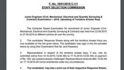 SSC JE Answer Key: एसएससी जेई परीक्षा की आंसर की जारी