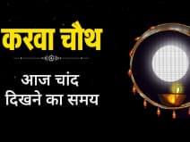Karwa Chauth Chand Time Today : आज जयपुर, जोधपुर, अजमेर, कोटा, अलवर मे