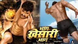 khesarilal yadav film bhaag khesari bhaag will be release chhat puja