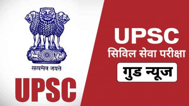 upsc civil services exam 2019