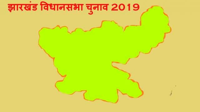 jharkhand  jharkhand  assembly elections 2019