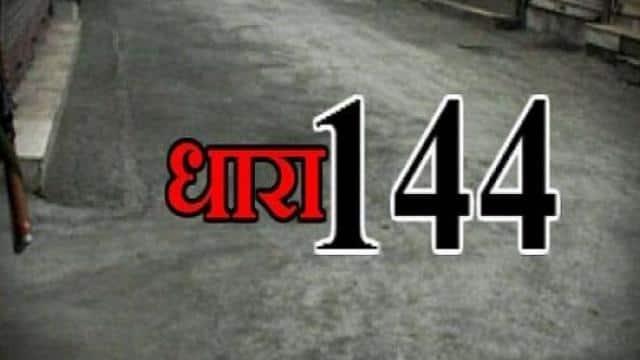 यूपी के इस जिले में धारा-144 की अवधि 30 सितंबर तक बढ़ी, पुलिस ने निकाला फ्लैग मार्च