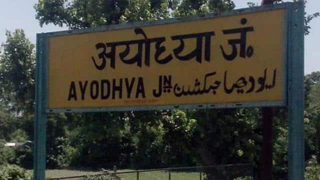 ayodhya railway station  file pic