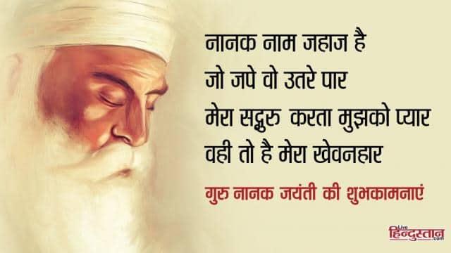 Guru Nanak Jayanti 2019: गुरु पर्व पर ये फोटो, SMS, मैसेज भेजकर दोस्तों को करें विश