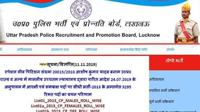 upprpb up police 3295 constable result