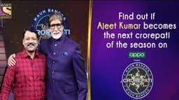 केबीसी -11: बिहार के अजीत कुमार बनेंगे चौथे करोड़पति! अमिताभ बच्चन हुए इम्प्रेस