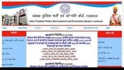 UP Police Result:अतिरिक्त भर्ती में 3295 पास, 49568 सिपाही भर्ती के नतीजे जल्द जारी होंगे
