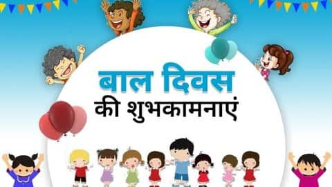 happy children s day