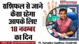 राशिफल Video: मीन राशि वाले जातक करें शिव की आराधना, पढ़ें अन्य राशियों के लिए कैसा रहेगा 18 नवम्बर 2019 का दिन