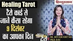 Healing Tarot: टैरो कार्ड बताएंगे कैसा रहेगा आपका 9 दिसंबर का दिन