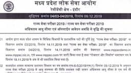 mppsc 2019  madhya pradesh state civil service exam mppcs age limit and last date extended latest up