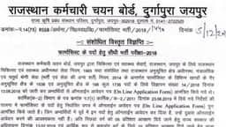 RSMSSB भर्ती 2019: राजस्थान में फार्मासिस्ट की 1736 भर्तियां, पढ़ें आवेदन, चयन, परीक्षा समेत 10 खास बातें
