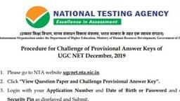 UGC NET December 2019 Answer Key: एनटीए ने जारी की यूसीजी नेट 2019 आंसर की, देखें ugcnet.nta.nic.in पर