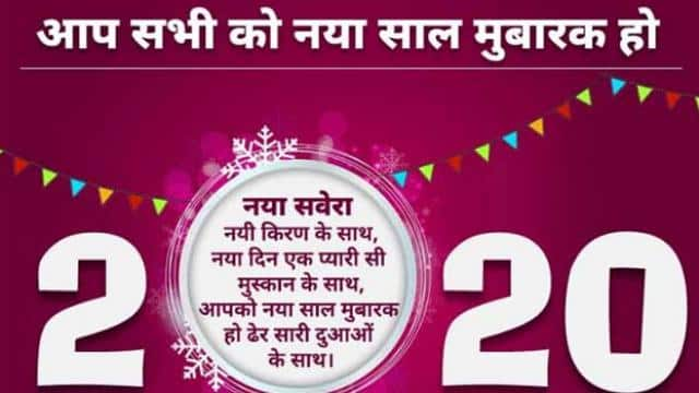happy new year 2020 share these happy new year 2020 greetings wishes shayari messages