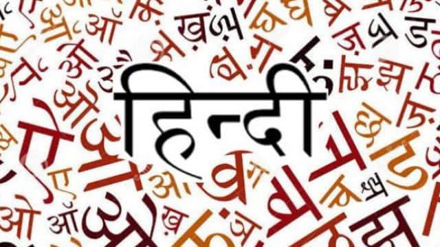 world hindi diwas