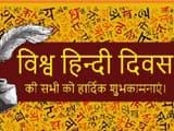 world hindi day 2020 on 10 january