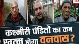 कश्मीरी पंडितों ने कहा- राम का वनवास 14 साल का था, हमारा कब खत्म होगा!- VIDEO STORY