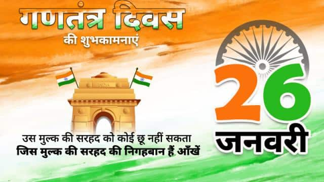 happy republic day 2020  share these 26 january gantantra diwas patriotic wishes facebook messenger