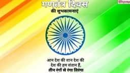 Republic Day 2020 : देशप्रेम से लबरेज़ इन Messages को भेजकर करें दोस्तों को Wish