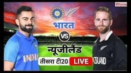 LIVE INDvNZ 3rd T20: भारत को लगा तीसरा झटका, शिवम दुबे भी लौटे पवेलियन