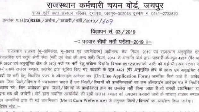 Download Rajasthan Patwari Notification 2020 PDF: डाउनलोड करें राजस्थान पटवारी भर्ती का पूरा नोटिफिकेशन हिन्दी में