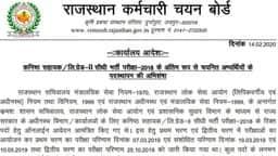 RSMSSB राजस्थान क्लर्क भर्ती: 12419 भर्तियों का फाइनल रिजल्ट जारी, जानें कटऑफ