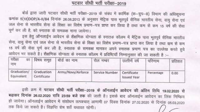 www rsmssb rajasthan gov in