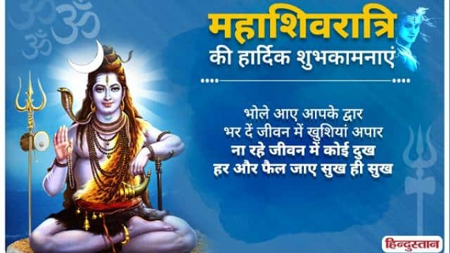 happy maha shivratri 2020   share images wishes lord shiv quotes photos sms whatsapp messages pooja