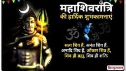 Happy Maha Shivratri 2020: महाशिवरात्रि पर ये मैसेज, SMS, फोटो भेजकर करें विश