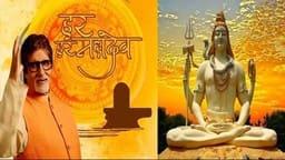 महाशिवरात्रि पर शिव भक्तों को बॉलीवुड सितारों ने दी शुभकामनाएं, अमिताभ बच्चन ने शेयर किया खास वीडियो