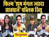 Shubh Mangal Zyada Saavdhan Review: नहीं चल पाया इस बार 'आयुष्मान मैजिक', देखें फिल्म का रिव्यू
