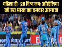 महिला टी-20 विश्व कप: ऑस्ट्रेलिया को हरा भारत का दमदार आगाज