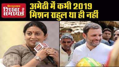 Hindustan Shikhar Samagam 2020- Smriti Irani ने कहा, 2019 में जनता गांधी परिवार के खिलाफ उतरी थी