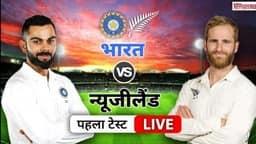 LIVE New Zealand vs India 1st Test Match Day-2: टी-ब्रेक के बाद न्यूजीलैंड का स्कोर 116-2, पहली पारी में भारत से 49 रन पीछे