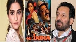 'मिस्टर इंडिया' के रीमेक पर भड़कीं सोनम कपूर तो शेखर कपूर ने डारेक्टर अली अब्बास जफर पर जताई नाराजगी